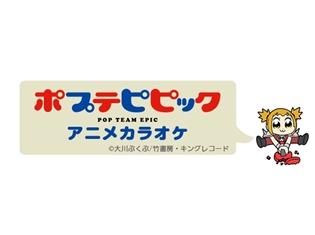 『ポプテピピック』の楽曲を本編映像をバックに歌えるアニメカラオケが4月25日配信スタート! 曲目には「POPPY PAPPY DAY(蒼井翔太 ver.)」も