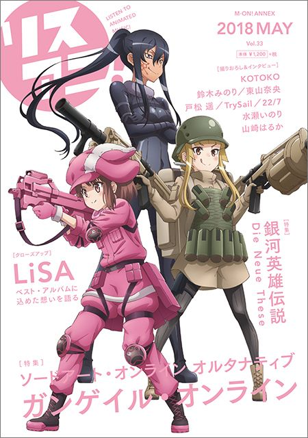 『リスアニ!Vol.33』表紙は『SAOAGGO』で5月9日発売