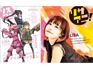 『リスアニ!Vol.33』表紙は『SAOAGGO』、裏表紙はLiSAさんとのコラボで5月9日発売! 気になる店舗特典情報もお届け