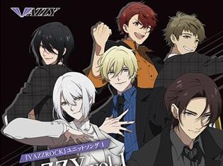 『VAZZROCK』ユニットソング第1弾「VAZZY vol.1 -始動-」より、新垣樽助さん・小林裕介さんの公式インタビュー到着!