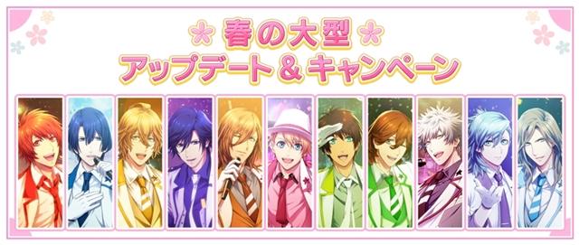 『うたの☆プリンスさまっ♪ Shining Live』春の大型アップデート&キャンペーンを開催