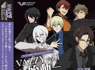 『VAZZROCK』ユニットソング第1弾より、山中真尋さん・白井悠介さんがドラマ収録や役について語る! 声優公式インタビュー第2弾到着