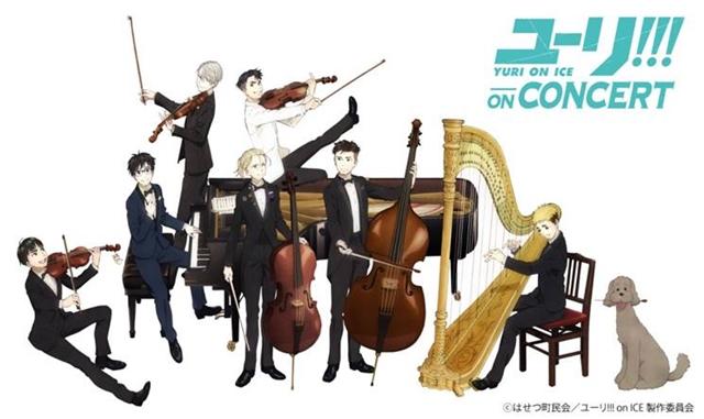 『ユーリ!!! on ICE』音楽イベント「ユーリ!!! on CONCERT」の大阪公演が決定!