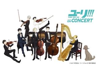 『ユーリ!!! on ICE』音楽イベント「ユーリ!!! on CONCERT」の大阪公演が決定! 今回は新たにトライする楽曲も……!?