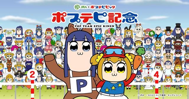 ポプテピピック×JRA「ポプテピ記念」特設サイトオープン