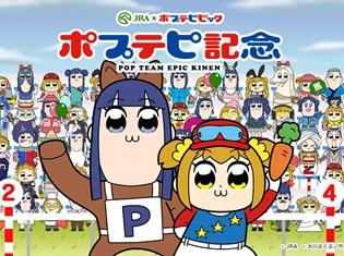 ポプテピピック×JRA「ポプテピ記念」特設サイトオープン! オリジナルのポプ子とピピ美を作って、100万人集まれば何かが起こる!?