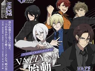 『VAZZROCK』ユニットソング第1弾「VAZZY vol.1 -始動-」より、笹翼さん&堀江瞬さんの公式インタビュー到着!