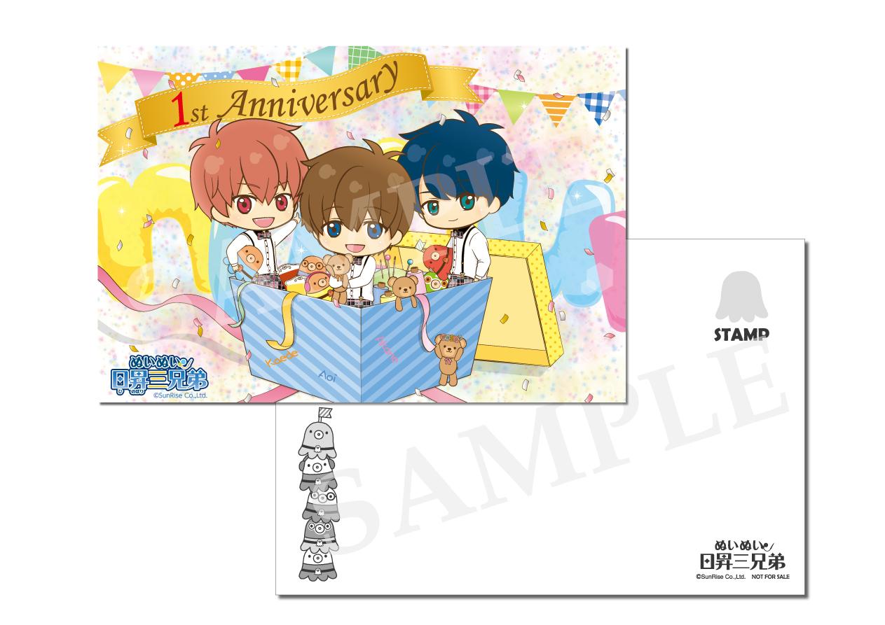 『ぬいぬい日昇三兄弟』が1周年記念キャンペーンを開催! Twitterフォロー&応援リツイートで作者サイン入りポストカードを手に入れよう!