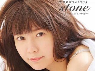 『竹達彩奈フォトブック stone~いしからはじまるものがたり~』6月22日(金)発売!予約受付も開始