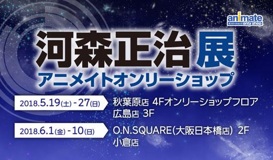 「河森正治展」がアニメイト秋葉原・大阪日本橋ほかにて開催!