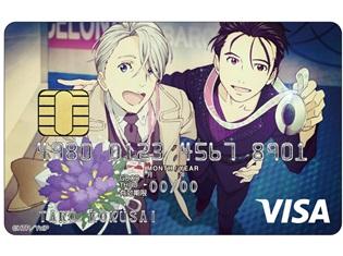 「ユーリ!!! on ICE VISAカード」が本日4月26日より発行スタート! 券面は、今回のコラボのために描き下ろしたイラストを採用