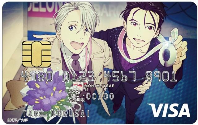 「ユーリ!!! on ICE VISAカード」が4月26日発行開始