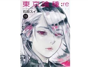 『東京喰種トーキョーグール:re』漫画最新刊(15巻)までのあらすじまとめ