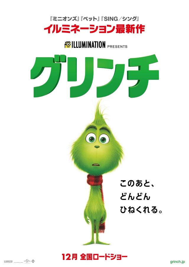 映画『グリンチ』より特別映像&ティザービジュアルが到着!