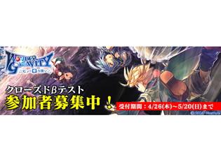 スマホ向け新作RPG『ワンダーグラビティ~ピノと重力使い~』クローズドβテスト参加者募集を開始! 公式サイトにて、バトルシステムと必殺技動画が公開!
