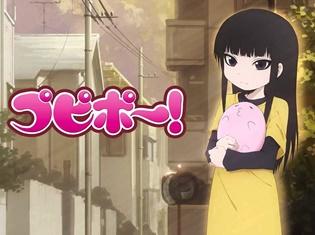 TVアニメ『プピポー!』のBD&DVDが8月8日に発売決定! 原作者・押切蓮介先生からコメントも到着!