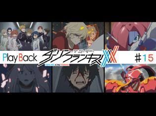 『ダーリン・イン・ザ・フランキス』TVアニメ第15話 Play Back:ヒロ×ゼロツー、新たな姿となったストレリチアで超大型叫竜を圧倒!