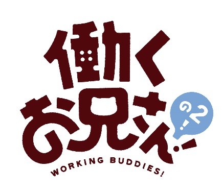 アニメ『働くお兄さん!』第10話先行カット&あらすじが到着!レンタルDVD屋のアルバイトにやってきたタピオとクエ彦は業務の奥深さをカニ平先輩から学ぶ-7