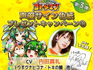 『共闘ことばRPG コトダマン』声優・内田真礼さんのサイン色紙が当たるプレゼントキャンペーンを開催!