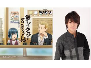 TVアニメ『ヒナまつり』EDテーマに、八代拓さんが歌う劇中歌がカップリング曲として収録決定!八代さんからのコメントも到着!