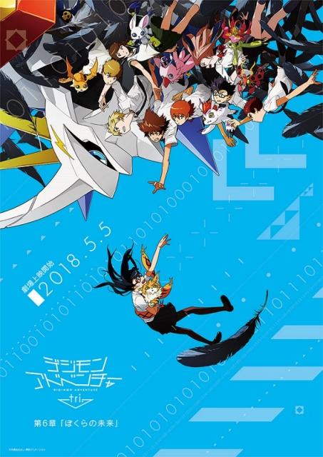 『デジモンtri.第6章』前夜祭上映会開催&ビックリマンとのコラボなど新情報解禁!