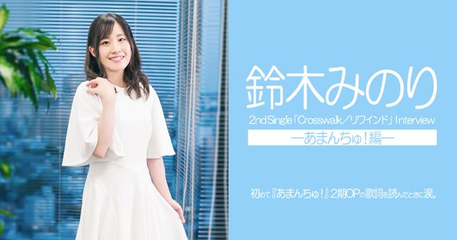 鈴木みのり、初めて『あまんちゅ!』2期OPの歌詞を読んだときに涙/インタビュー後編