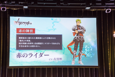 『Fate/Apocrypha』イベントレポート!『FGO』コラボイベント詳細判明、遂にアキレウス&ケイローン実装!の画像-5