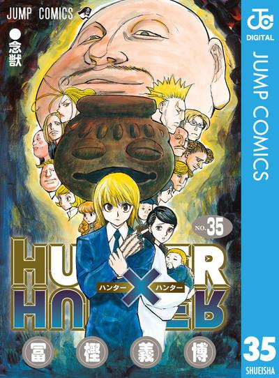 『ハンターハンター』漫画最新刊(35巻)までのあらすじまとめ