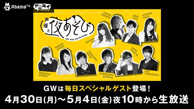 「AbemaTV」で放送中の『声優と夜あそび』GW期間中は毎日スペシャルゲストが登場!