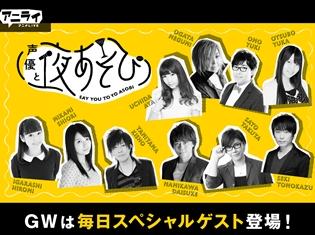 「AbemaTV(アベマティーヴィー)」で放送中の『声優と夜あそび』GW期間中は毎日スペシャルゲストが登場! 花江夏樹さん、山寺宏一さんも出演!