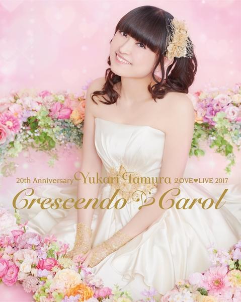 田村ゆかり20周年を飾ったライブが映像化! Blu-ray&DVDが5月23日発売!