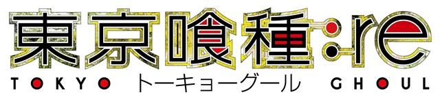東京喰種トーキョーグール:re-8