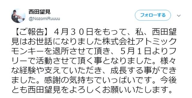 西田望見、5月1日よりフリーに! 自身のツイッターで発表