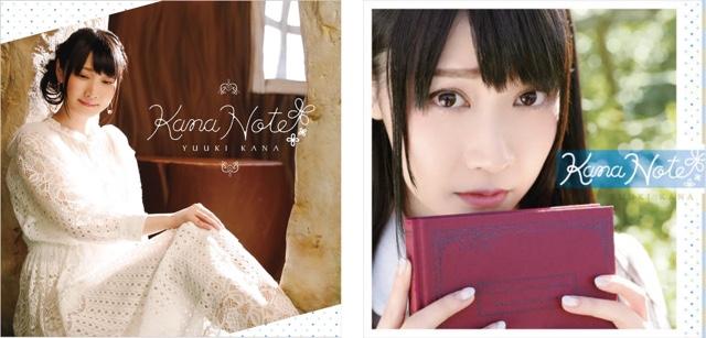 ▲左より、Kana Note【CD初回限定盤】、Kana Note【CD通常盤】