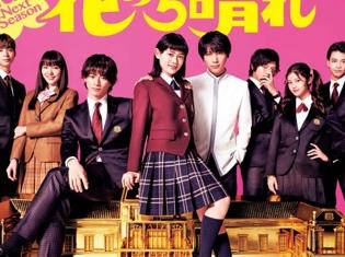 『花のち晴れ』花沢類(小栗旬)登場で花男ファン歓喜!第4話予告も公開