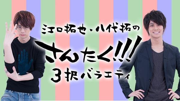 江口拓也・八代拓の『さんたく!!!』が1周年で3大企画を実施!