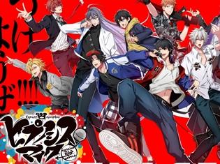『ヒプノシスマイク -Division Rap Battle-』2nd LIVEの開催が決定! 木村昴さん、石谷春貴さんら声優陣11名が登壇!