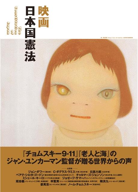 古谷徹さん&三石琴乃さんが憲法記念日に日本国憲法を全文朗読!
