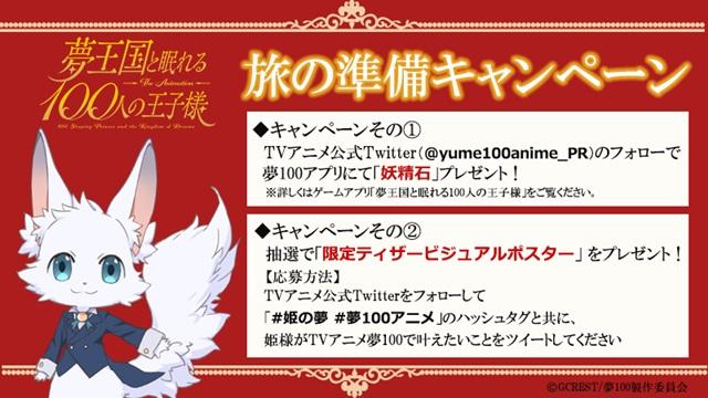 『夢王国と眠れる100人の王子様』鈴村健一さん・山下大輝さんの公式コメント到着! 公式ツイッターでは、「旅の準備キャンペーン」も-5