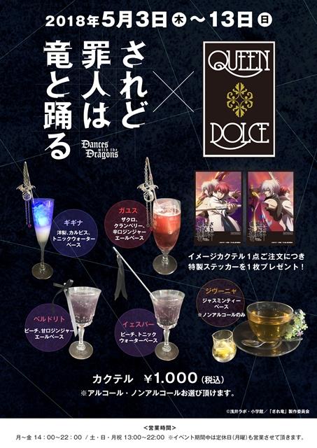 『され竜』コラボカフェが秋葉原男装カフェ&バーQUEENDOLCEにて開催!