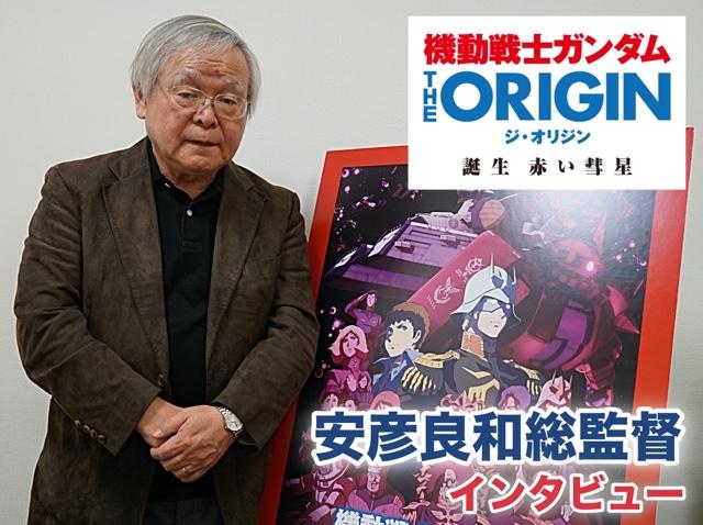 『機動戦士ガンダム THE ORIGIN』安彦良和総監督インタビュー