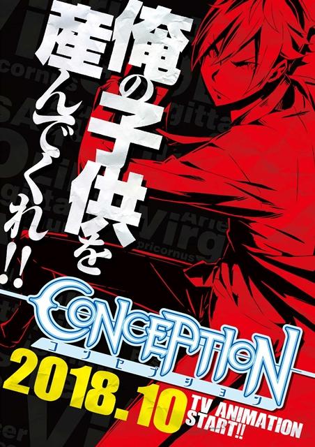 『ダンロン』寺澤善徳×『リゼロ』大塚真一郎によるゲーム『CONCEPTION』がアニメ化!