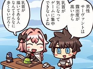 『ますますマンガで分かる!Fate/Grand Order』第40話更新! 男主人公は、男性サーヴァントの乳首が気になって集中できない!?