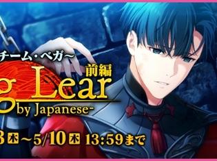 『夢色キャスト』新演目「King Lear -Played by Japanese-」5月3日開幕! 公演の新衣装を纏ったキャスト達に目を奪われる!