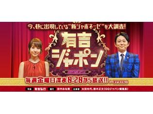 竹達彩奈さん、5月4日放送のTBS『有吉ジャポン』に出演決定! 衝撃の素顔を徹底解剖、声優志望・若槻千夏さんとの生アフレコ対決も