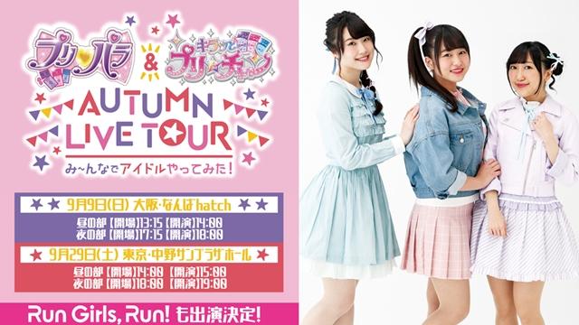 Run Girls, Run!「プリティシリーズ」ライブイベントに初出演決定