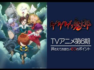 『ゲゲゲの鬼太郎』TVアニメ第6期、6つの見どころ感知ポイント