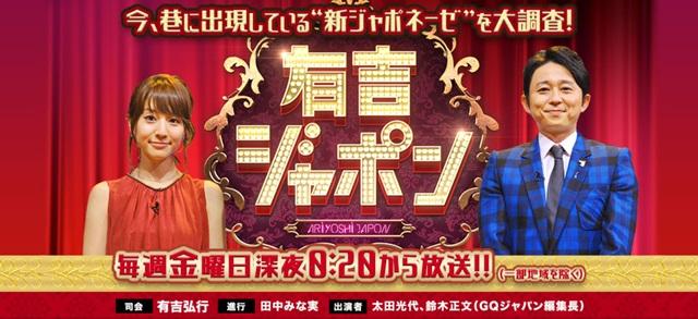 声優・竹達彩奈が『有吉ジャポン』で好きな臭いを告白!