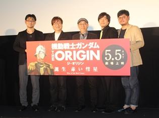 『機動戦士ガンダム THE ORIGIN 誕生 赤い彗星』前夜祭 舞台挨拶レポート 黒い三連星がLINEグループを結成していた!?