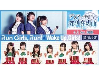 『デスマーチからはじまる異世界狂想曲』スペシャルイベントに声優ユニット「Wake Up, Girls!」&「Run Girls, Run!」が出演決定!